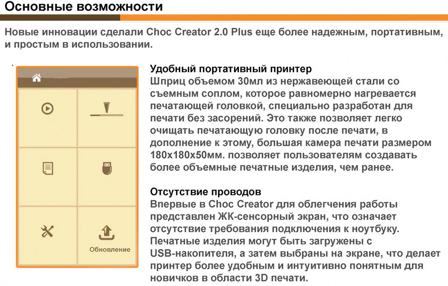 Основные возможности шоколадного 3D принтер Choc Creator V2.0 Plus