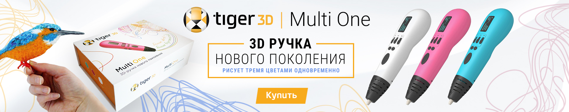 3D ручка Tiger 3D Multi One