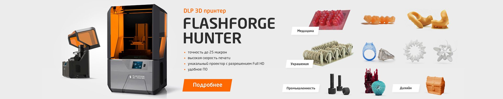 3D принтер FlashForge Hunter