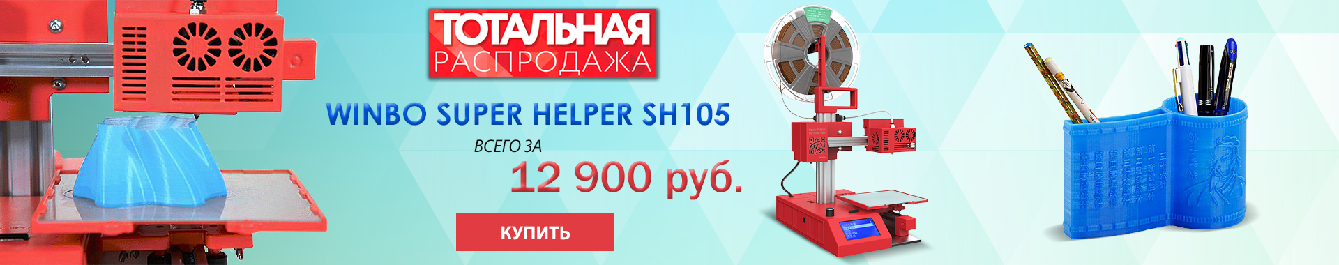 Акция Winbo Super Helper